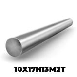 Круг 10Х17Н13М2Т