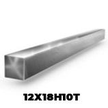 Квадрат 12Х18Н10Т