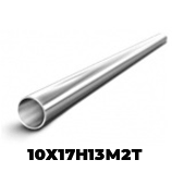 Труба бесшовная 10Х17Н13М2Т